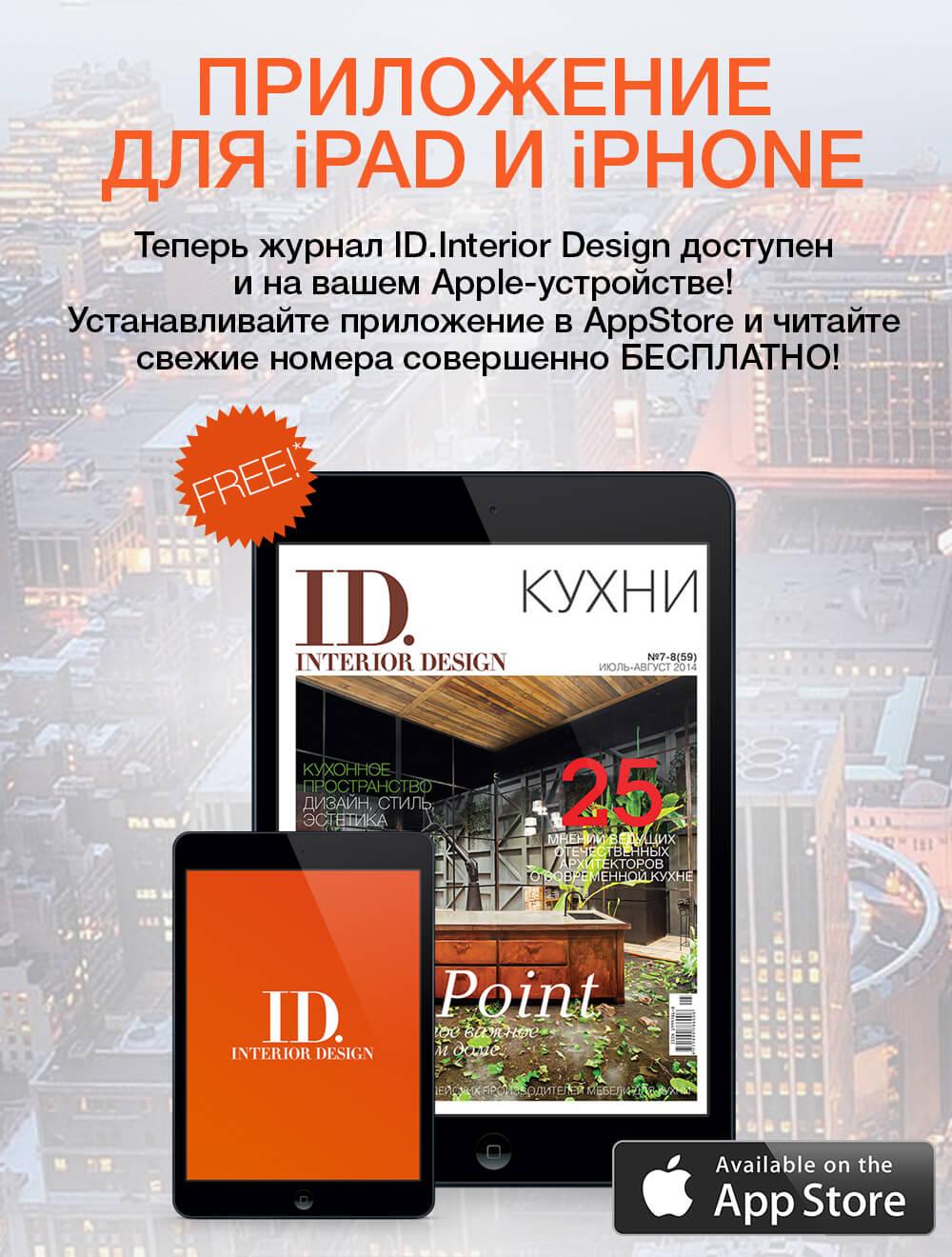 Версия для iPad